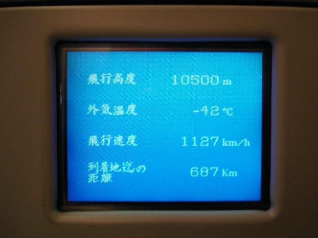 http://www.thevital.net/udo/Japan2007/FUKHND/JL334.flightinfo.jpg